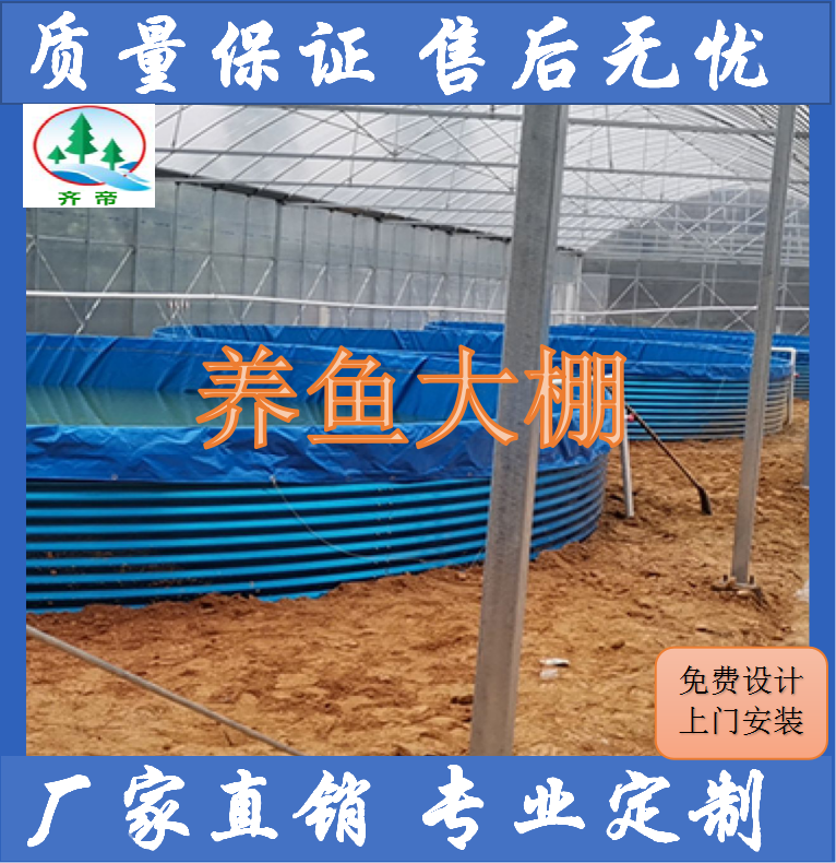 江西齐帝养鱼钢架大棚